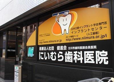 にいむら歯科医院 (1)