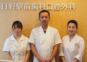 日野駅前歯科口腔外科staff