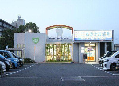 あきやま歯科 (1)