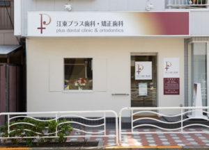 江東プラス歯科・矯正歯科2