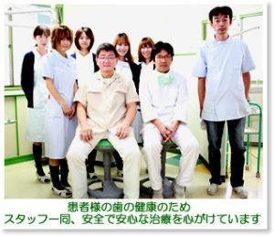 松下歯科医院