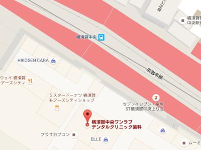 横須賀ワンラブデンタルクリニック 地図