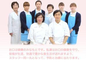 豊田歯科クリニック