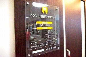 ペウレ歯科クリニック