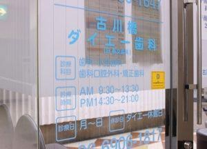 古川橋駅前歯科