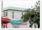 小林歯科医院gaibu1