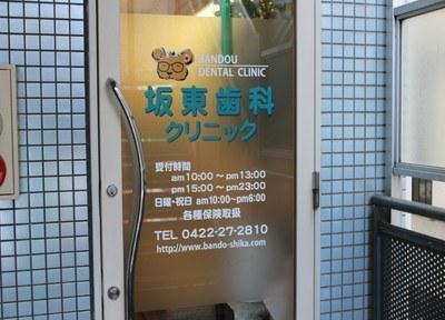 坂東歯科医院