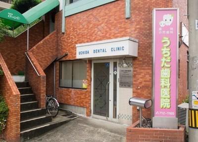 うちだ歯科医院