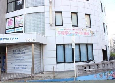 平塚シーサイド歯科