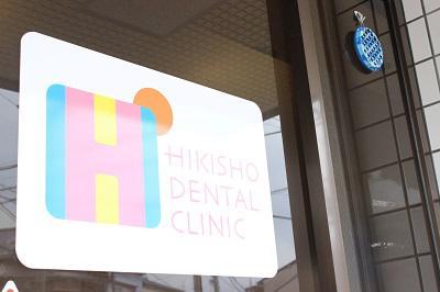 ひきしょう歯科クリニック