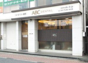 ABCクリニック2
