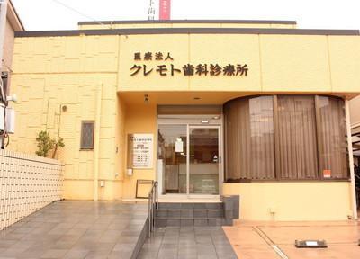 クレモト歯科診療所