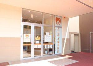 くりの木歯科医院 2