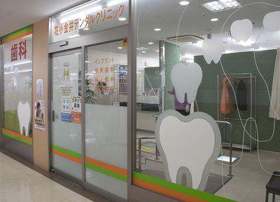花小金井デンタルクリニック
