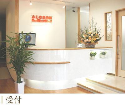 ふじさき歯科 インプラントセンター八潮
