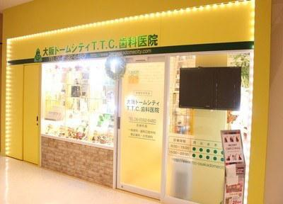 大阪ドームシティT.T.C.歯科医院