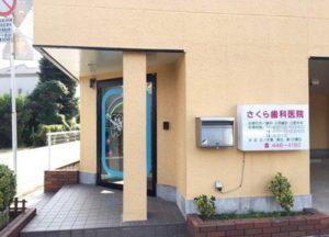 さくら歯科医院 2