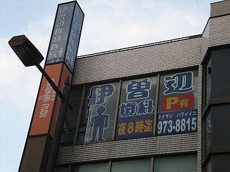 伊曽辺歯科医院