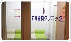 石井歯科クリニック