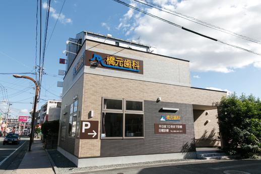 橋元歯科医院
