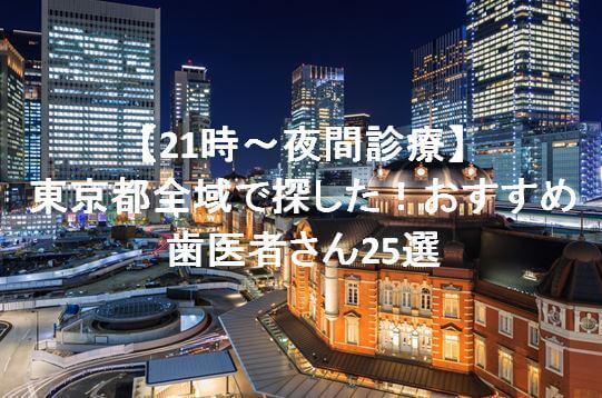 東京 歯医者