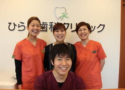 ひらい歯科クリニック