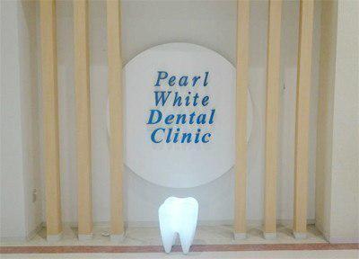 パールホワイト歯科医院
