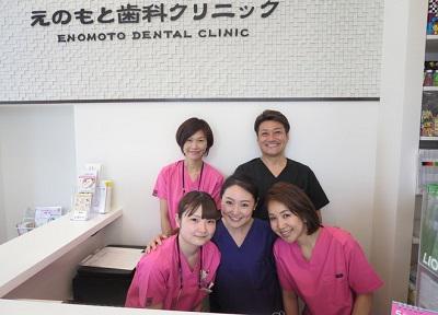 えのもと歯科クリニック
