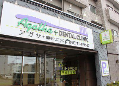 アガサ歯科クリニック