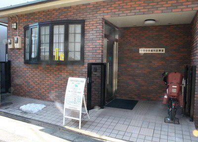 中野中央歯科診療室