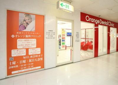 オレンジ歯科クリニック イオン所沢店