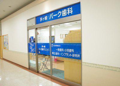 茅ヶ崎パーク歯科クリニック