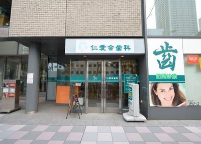 医療法人社団仁愛会歯科 武蔵小杉クリニック