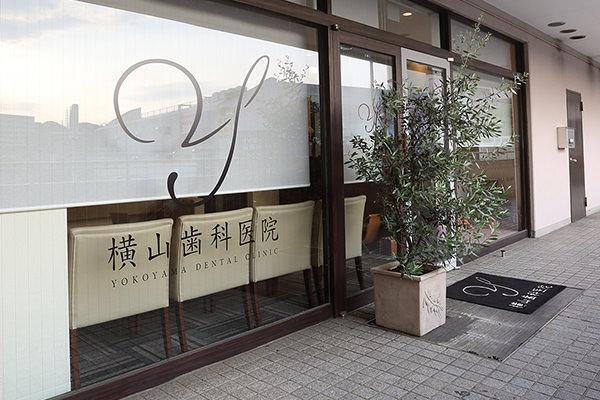 横山歯科医院