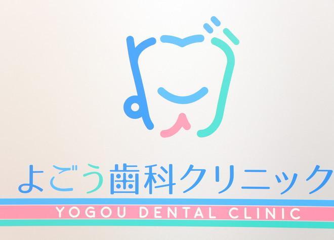 よごう歯科クリニック
