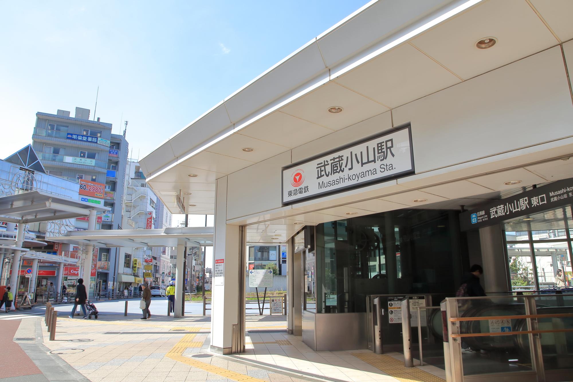 日曜に通院したい方へ!武蔵小山駅の歯医者さん、おすすめポイント紹介