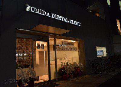SUMIDA DENTAL CLINIC