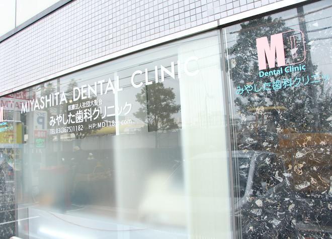 みやした歯科クリニック