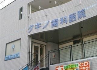 タキノ歯科ペリオインプラントセンター