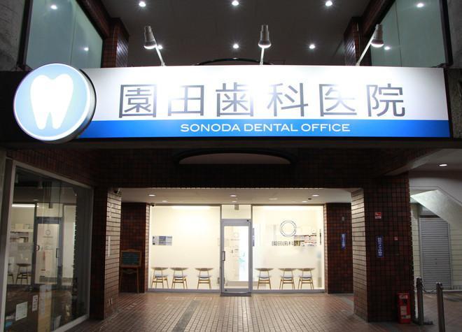 園田歯科医院