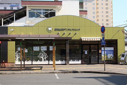新狭山駅デンタルクリニック