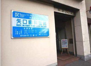 矢口歯科医院
