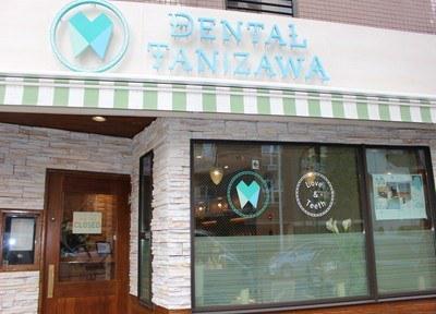 DENTAL TANIZAWA(デンタルタニザワ)