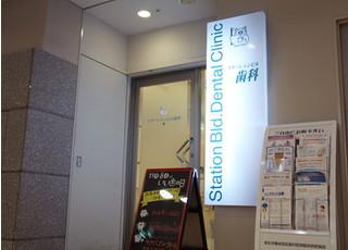 日吉ステーションビル歯科