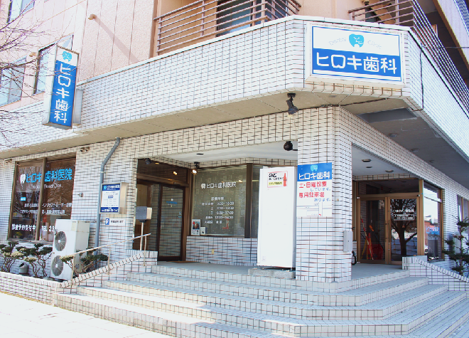 ヒロキ歯科医院