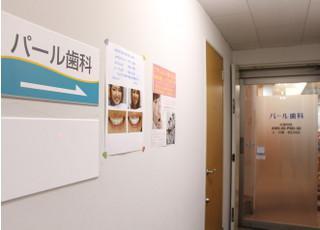 パール歯科医院