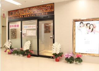 藤沢デンタルクリニック