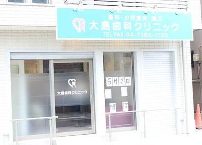 大島歯科クリニック