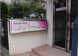 船坂歯科医院