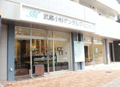 武蔵小杉デンタルクリニック